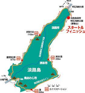 淡路島ロングライド150★2014公式WEBサイト