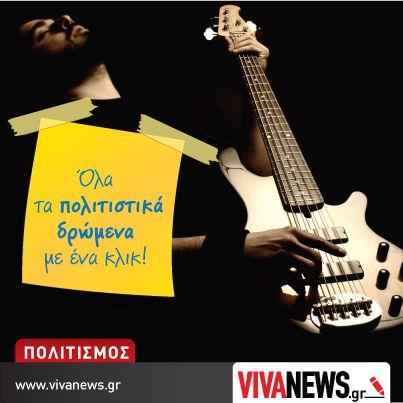 Προτάσεις εξόδου & όλα τα πολιτιστικά νέα στο www.vivanews.gr !