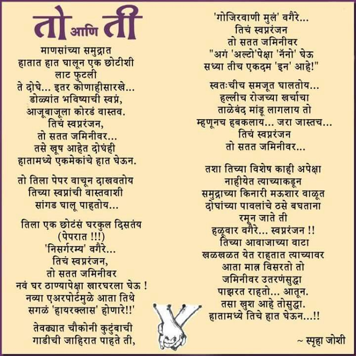 50th Wedding Anniversary Poems In Marathi: Mazhi Marathi Mai Marathi