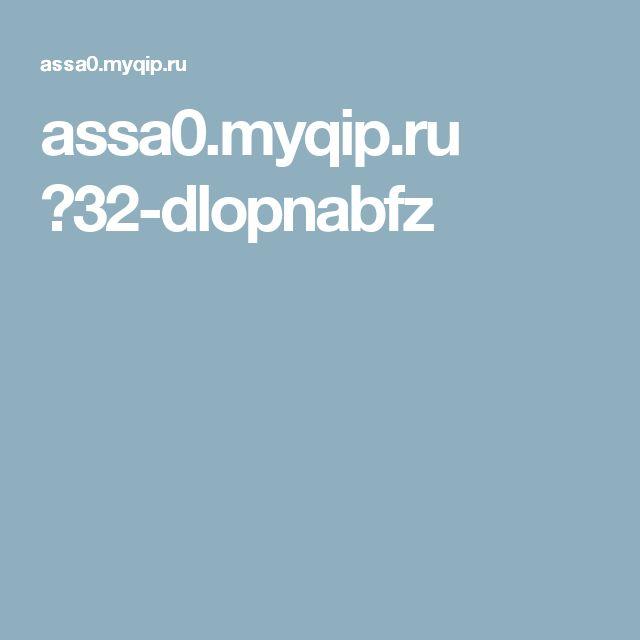assa0.myqip.ru ?32-dlopnabfz