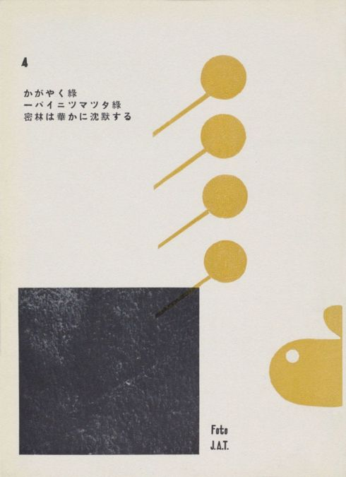 Functional Flight, 1934 by Koshiro Onchi