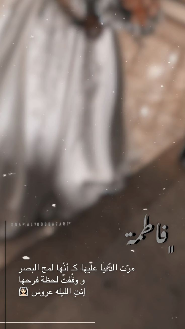 Telegram Contact Live Khadijah Iphone Wallpaper Quotes Love Bride Quotes Wedding Background Wallpaper