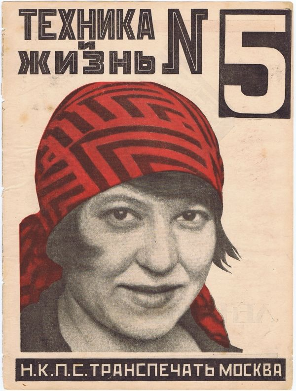 Russian Avant-Garde magazine Machinery and Life - Tekhnika i Zhizn. Covers designed by the notable constructivist designers, Alexei Gan (c 1889-1940), and Alexander Rodchenko (1891-1956). Printed by Transpechat in Moscow, 1925. The issue features a picture of Varvara Stepanova on the cover wearing a headscarf with a pattern designed by Lyubov Popova.