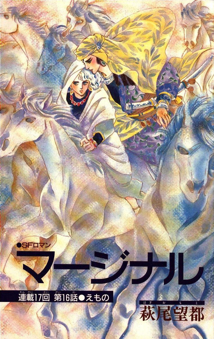 Feh Yes Vintage Manga | marginal by hagio moto