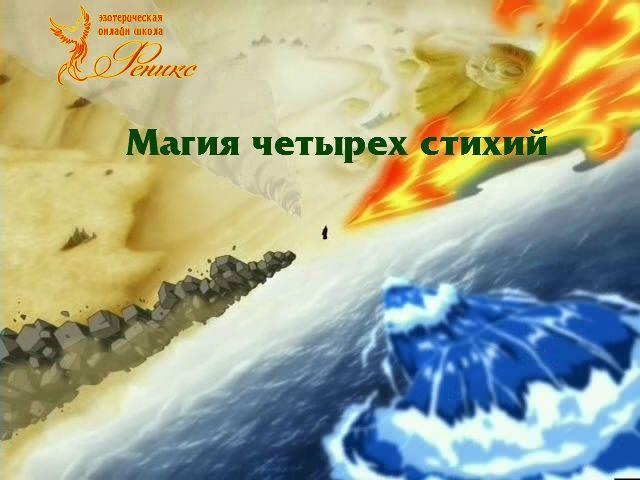 *Магия четырех стихий — Эзотерика и самопознание*  Нас окружает много негативных энергий, и чтобы защититься от них, можно прибегнуть к магии. Самой сильной является магия стихий. Всего существует 4 стихии — огонь, вода, земля и воздух. С помощью каждой из них можно провести магические ритуалы для защиты.   Стихия Земли   Чтобы защитить здоровье и финансовое благополучие, следует прибегнуть к силе земли. Возьмите в правую руку пригоршню земли, глины или небольшой камень, встаньте лицом на…