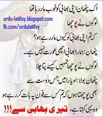 Urdu Latifay: Pathan Jokes in Urdu, Pathan Latifay Urdu, Pathan ...