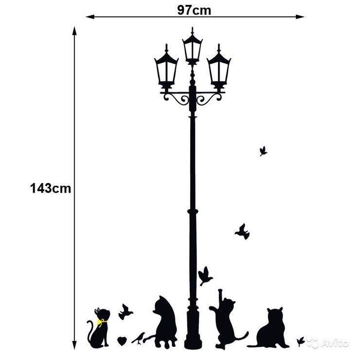Стикеры на стену (Уличный фонарь и кошки) купить в Москве на Avito