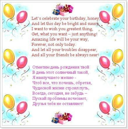 Открытку днем, открытка с днем рождения английский язык 3 класс