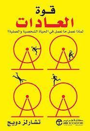 كتاب قوة العادة مترجم pdf
