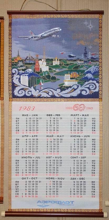 USSR soviet AIRLINEs AEROFLOT POSTER banner calendar old air plane TU Russia