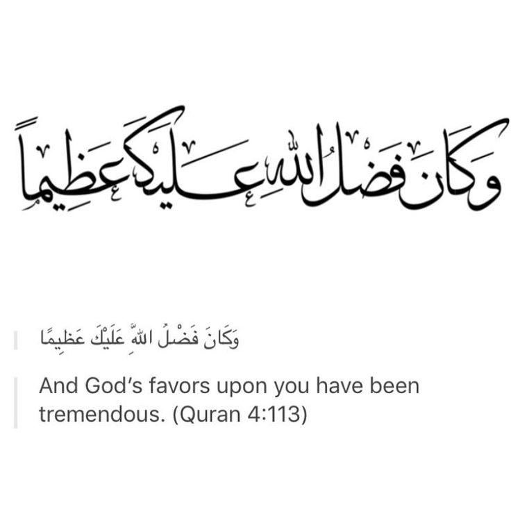 """""""And if you should count the favor of Allah, you could not enumerate them."""" [14:34] #quranverse #quranicverse #grateful #gratefulheart #alhamdulillahforeverything"""