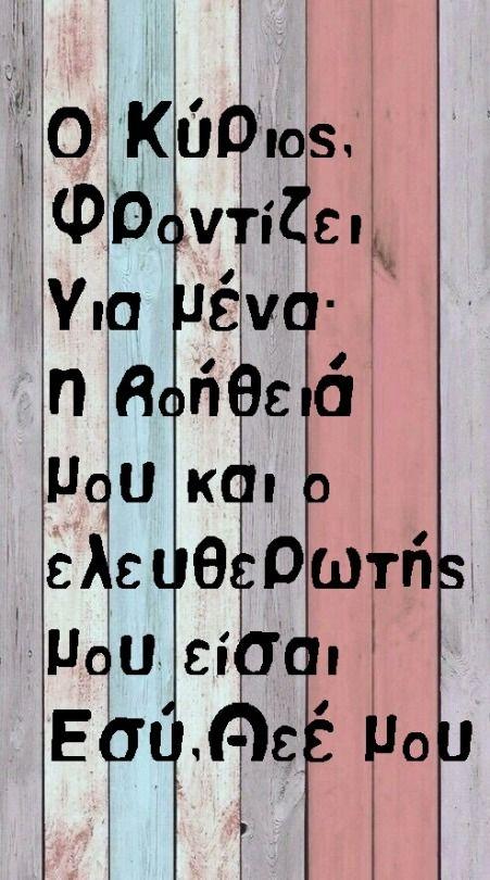 #Εδέμ Ο Kύριος, φροντίζει   για μένα· η βοήθειά μου και ο ελευθερωτής μου είσαι Εσύ,Θεέ μου