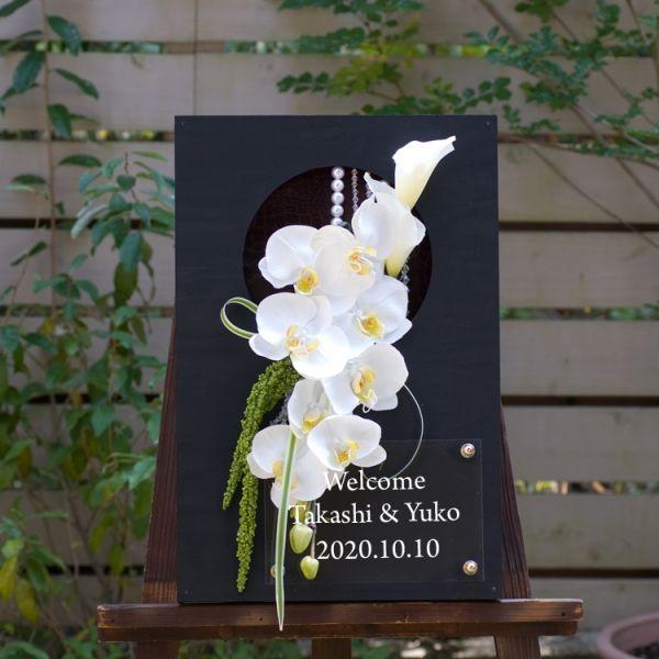 結婚式のウェルカムボード和風、胡蝶蘭をスタイリッシュにあしらった和モダンなボードです。