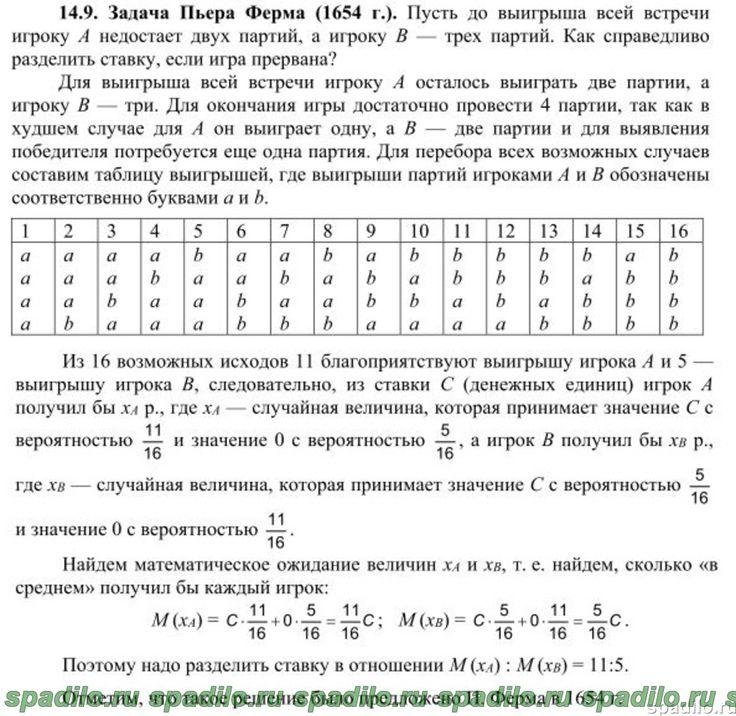 Решебник учебнику теория вероятностей и статистика