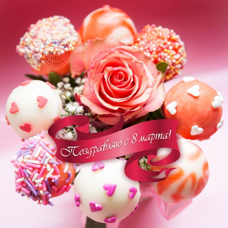 Лучшая открытка на 8 марта со сладостями!