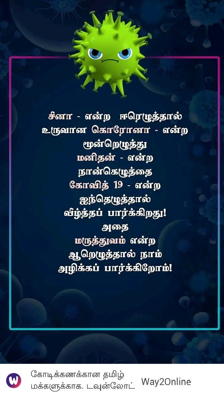 Pin by Prathap Bommi on A Tamil quotes in 2020 Funny