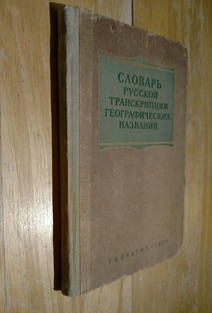 Russia Geography Transcription of USSR geographical names Dictionary 1955
