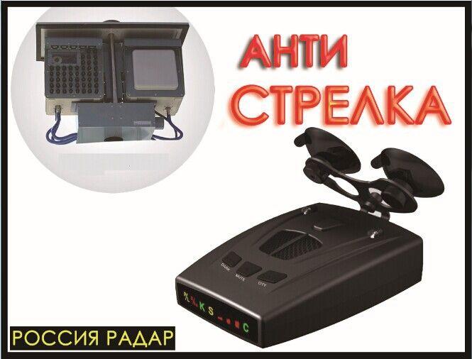 Contra La Policía Strelka/Flecha Robot detector de Radar Para Rusia STR535