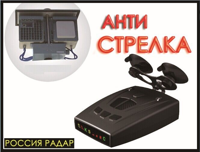 Anti Polisi Strelka/Panah/Robot Radar detector Untuk Rusia STR535