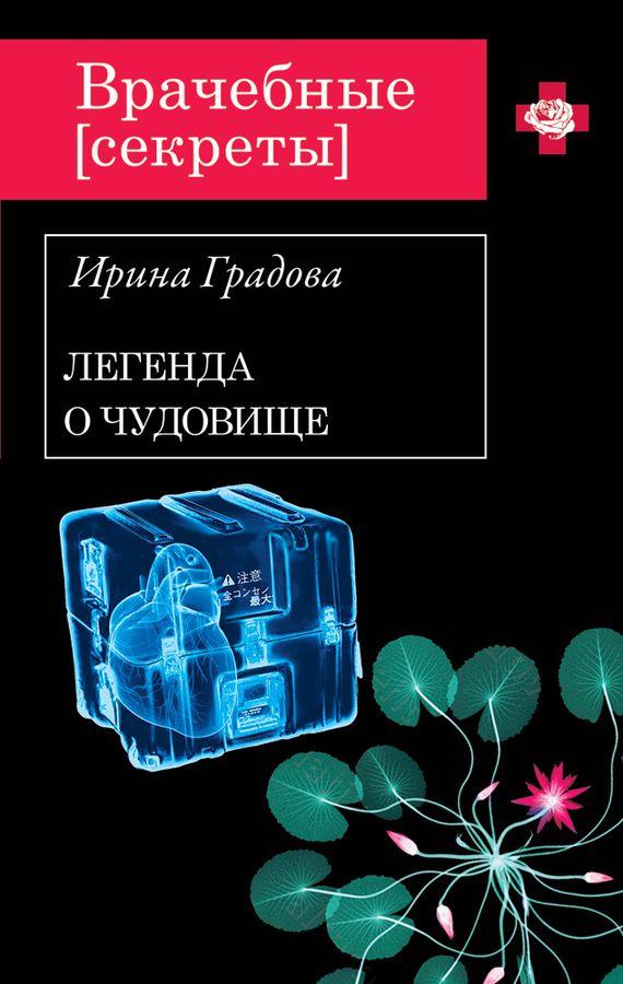 Вскрытие покажет #книгавдорогу, #литература, #журнал, #чтение, #детскиекниги