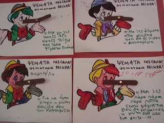 Pitsina - Η ΠΕΡΗΦΑΝΗ ΝΗΠΙΑΓΩΓΟΣ!!! ΑΝΑΝΕΩΜΕΝΗ PITSINA ΣΤΟ http://pitsinacrafts.blogspot: πρωταπριλιά