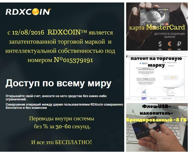 Создай бесплатно свой уникальный #биткоин кошелек - RDXcoin, которому нет аналогов в мире! https://redex.red/link/superstart