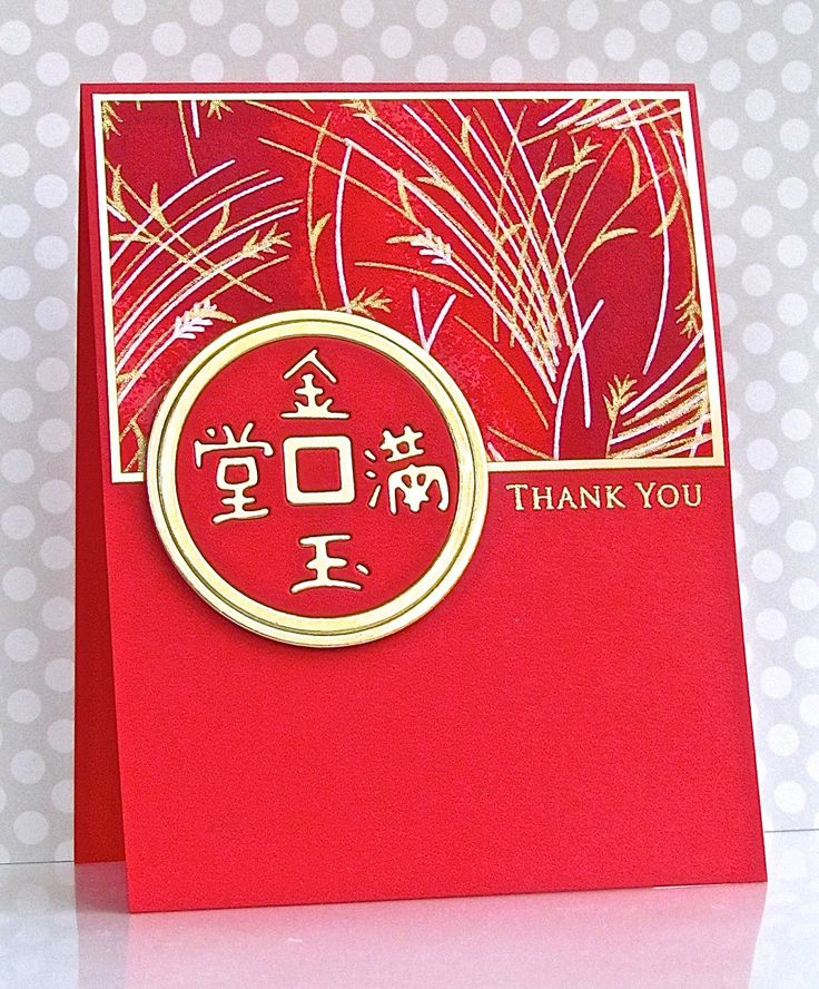 handmade thank you card from Frantic Stamper ... red with gold accents ... die cut Chinese Coin ... clean and simple layout ... Asian look ...