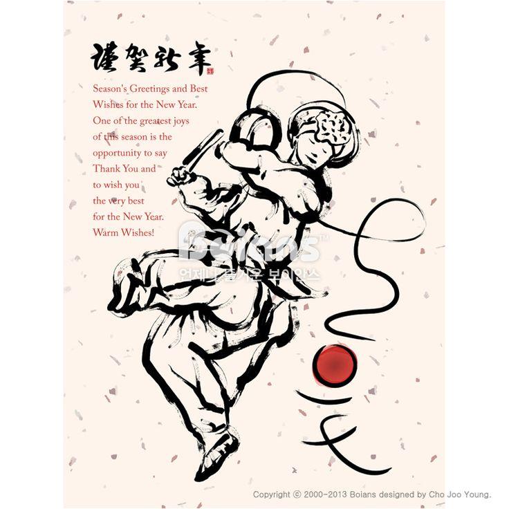 한국의 전통 춤 사물놀이 캘리그라피 연하장. 신년 카드 디자인 시리즈 (CARD010113) Korean traditional dance samulnori calligraphy greeting cards. New Year Card Design Series. Copyrightⓒ2000-2013 Boians.com designed by Cho Joo Young.