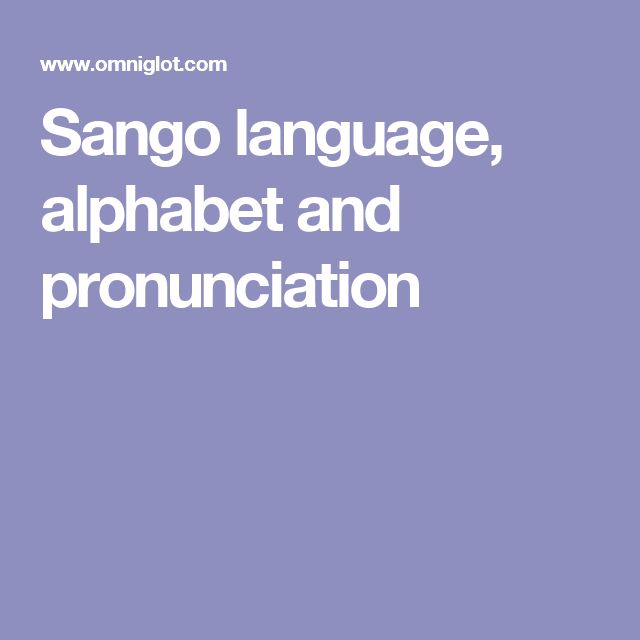 Sango language, alphabet and pronunciation