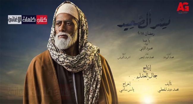 كلمات اغنية يا عمنا محمود الليثي نسر الصعيد Movie Posters Poster Art