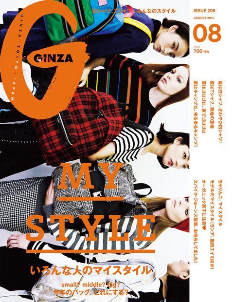 『マイスタイル/バッグ』Ginza No. 206 | ギンザ (GINZA) マガジンワールド