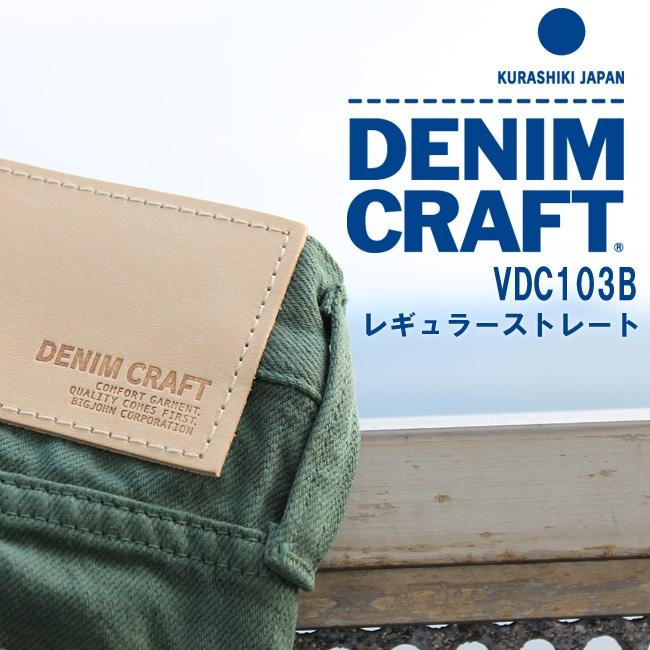 レギュラーストレート(カツラギ素材)新商品【DENIM CRAFT】(デニムクラフト)【VDC103B】【送料無料】【日本製】 【2sp_120822_yellow】 10P24Aug12【楽天市場】