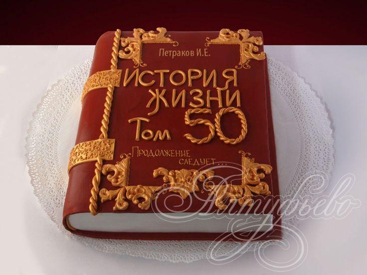 Подарочный торт юбилейная книга № 615