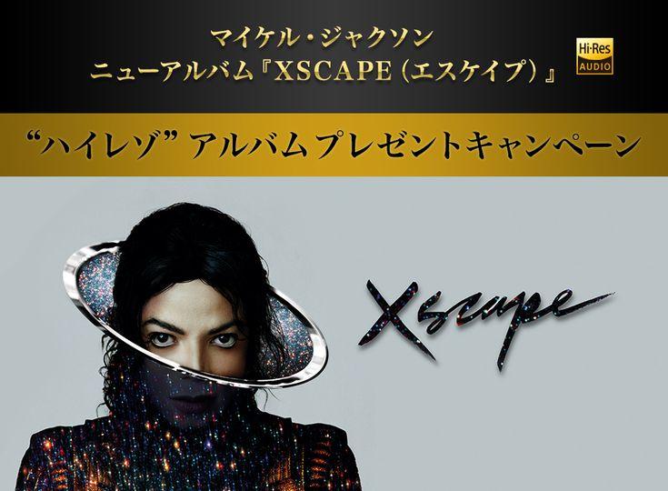 """マイケル・ジャクソン ニューアルバム『XSCAPE(エスケイプ)』""""ハイレゾ""""アルバムプレゼントキャンペーン"""