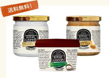オーガニック ココナッツオイル|ロイヤルグリーン公式通販サイト
