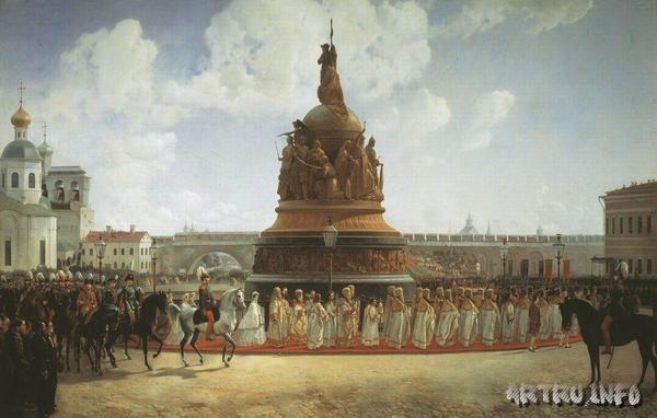 """Открытие памятника """"Тысячелетие России"""" в Новгороде в 1862 году."""
