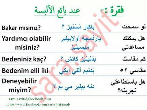 جمل باللغة التركية تستعمل في محل الألبسة