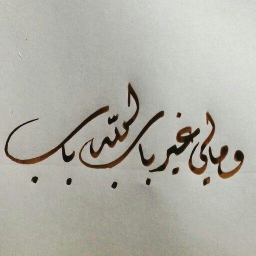 Calligraphy pinterest calligr Pinterest calligraphy
