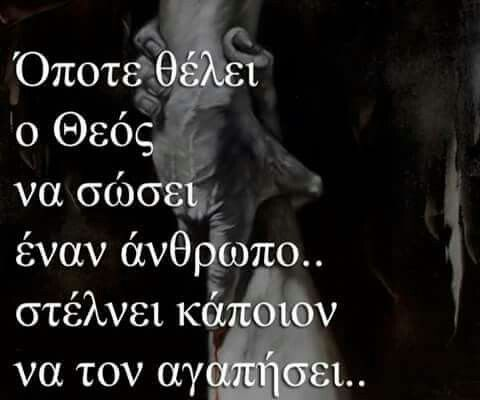Θεος.. αγαπη.  this happens but sometimes we can make things worse for them for ourselves...