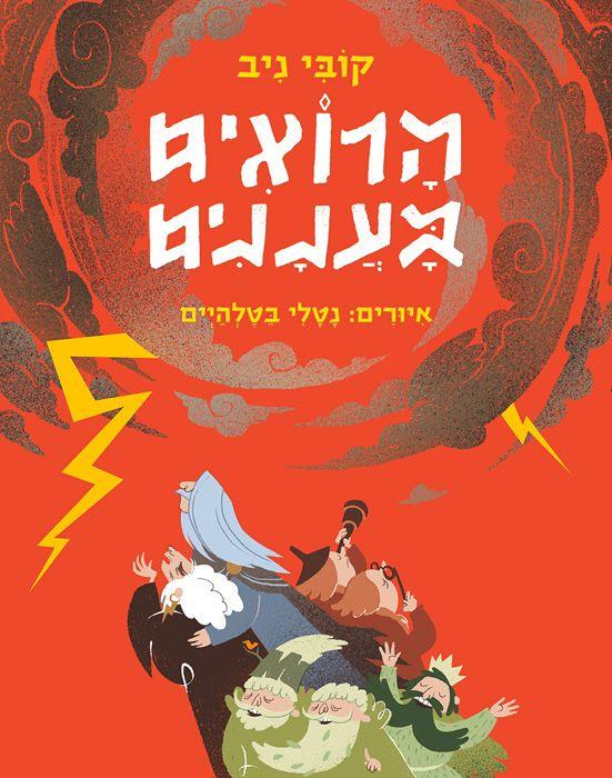 "Natalie Bettelheim Illustration for ""The Cloud Watchers"", a picture book by Israeli author Kobi Niv."