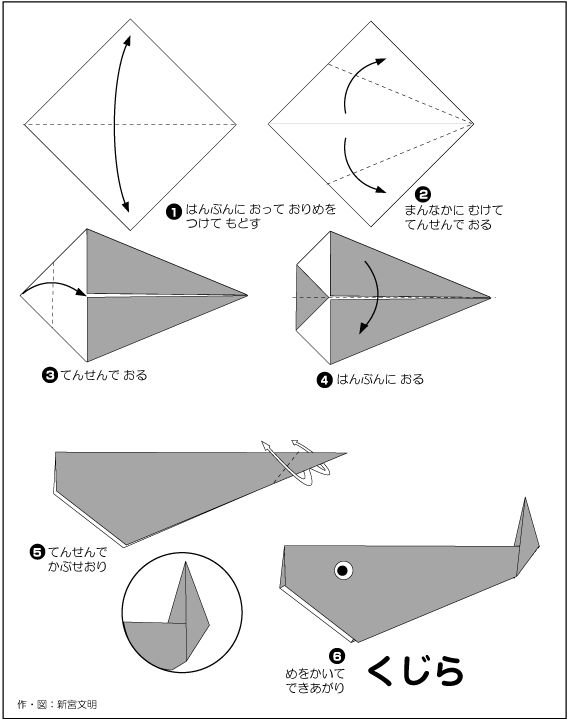 How to Make Origami Whale