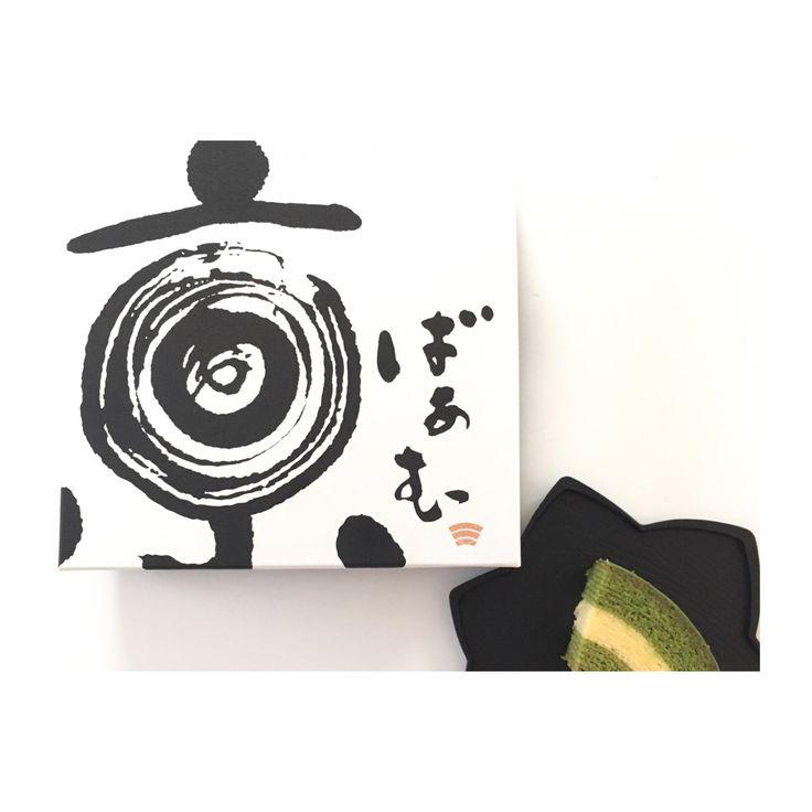 """. ♪ 京ばあむ ♪ . ○京都と言えば...  . .  ○京ばあむ... . . . 宇治抹茶と京都産豆乳を使用し、幾重にも焼き上げた、しっとりふんわりのバームクーヘン  素敵な画像提供:@moca_1221 . .  講到京都...  """"京""""年輪蛋糕 KYOBAUM . . 鮮明的色彩形成強烈對比,口感則是屬於軟質的年輪蛋糕 . .   #京都 #kyoto #japan #抹茶 #京ばあむ #kyobaum #清水寺 #清水坂 #バームクーヘン #Baumkuchen #京カフェ #cafe #年輪蛋糕 #口感潤澤 #宇治抹茶  #ばうむくーへん #人気 #手土産 #京 #matcha #好吃 #バウムクーヘン #口感 #kyocafe #豆乳"""