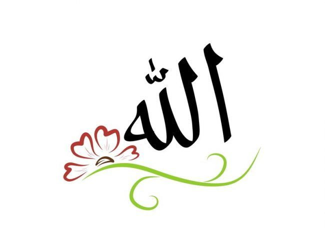 Simple Allah Calligraphy with Flower Doodle