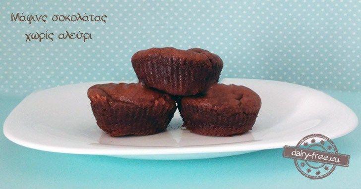 Μάφινς σοκολάτας χωρίς αλεύρι