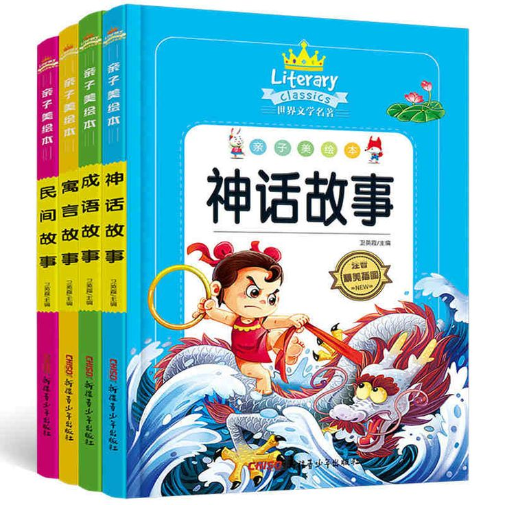Ancient Chinese Fairy Tales Book Children 's Literature Reading Book Chinese Fable Tales Traditional folk tales books,set of 4