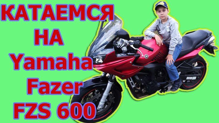 Катаемся на мотоцикле yamaha fazer fzs6 (Ямаха Фазер). Поедет даже ребенок