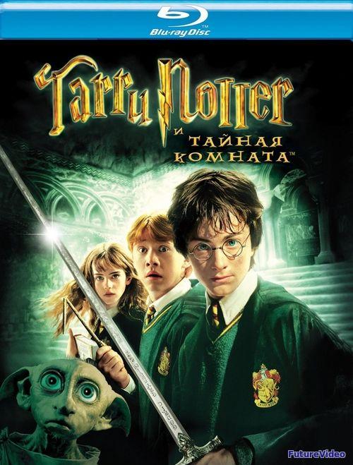 Гарри Поттер и Тайная комната (2002) - смотреть онлайн в HD бесплатно - FutureVideo