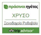 """Ξενοδοχείο Ροδοβόλι: Βραβευμένο ως """"Πράσινος Ηγέτης"""" (Χρυσού Επιπέδου) από το πρόγραμμα της TripAdvisor."""