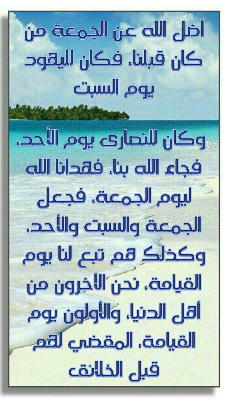 حديث فضل الجمعة
