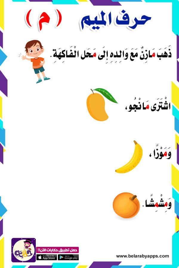قصة حرف الميم لرياض الاطفال مصورة قصص الحروف بالعربي نتعلم Arabic Alphabet For Kids Arabic Kids Learning Arabic
